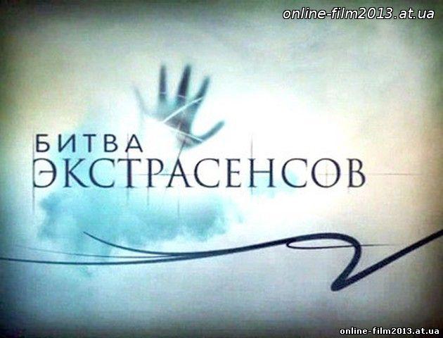 битва экстрасенсов сезон смотреть бесплатно онлайн: